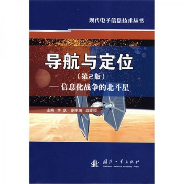 导航与定位(第2版):信息化战争的北斗星