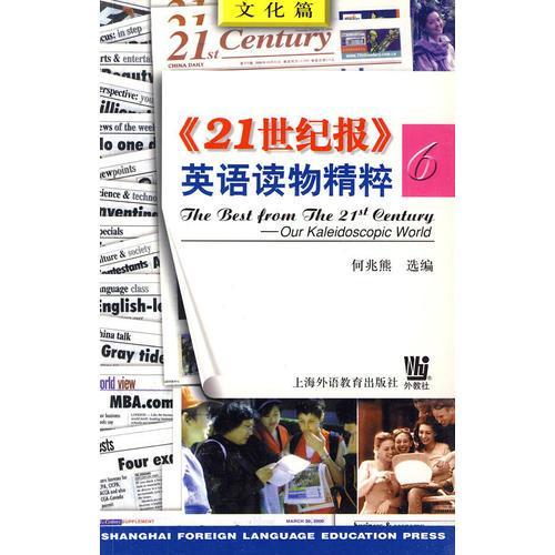 《21世纪报》英语读物精粹(6)文化篇