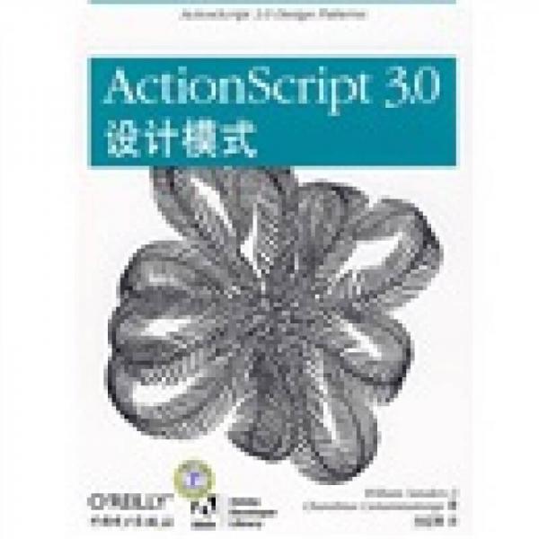 ActionScript 3.0设计模式
