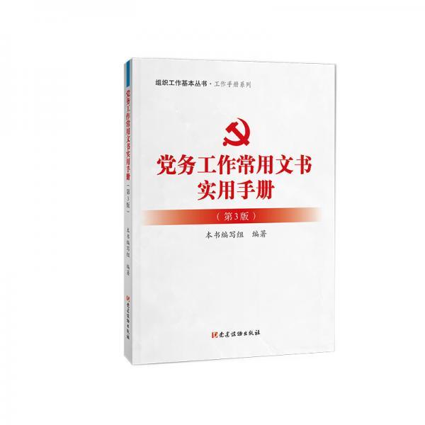 党务工作常用文书实用手册(第3版):组织工作基本丛书工作手册系列