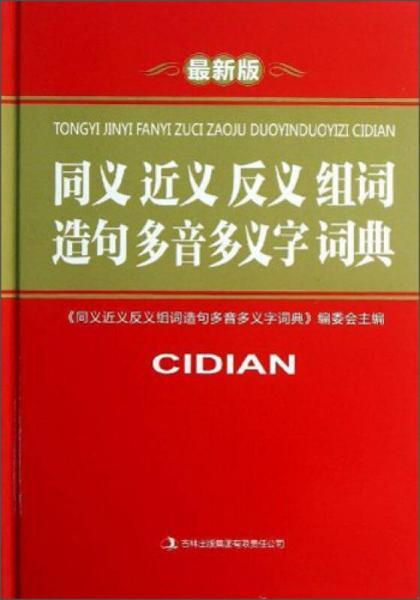 同义 近义 反义 组词造句 多音多义字 词典(最新版)