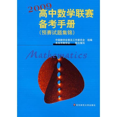 高中数学联赛备考手册(2009)(预赛试题集锦)