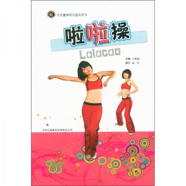 全民健身项目指导用书:啦啦操