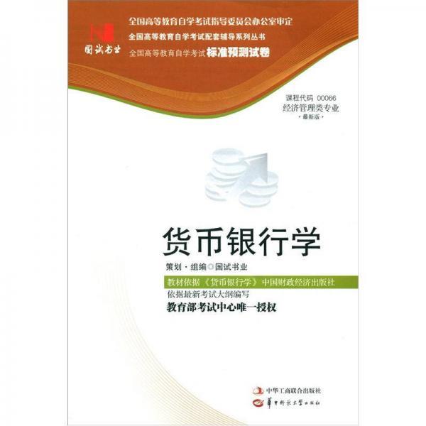 全国高等教育自学考试标准预测试卷·经济管理类专业:货币银行学(最新版)