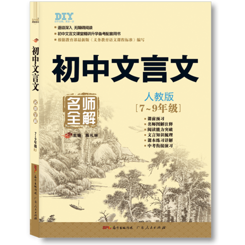 DIY初中文言文名师全解7-9合订本全国版2017