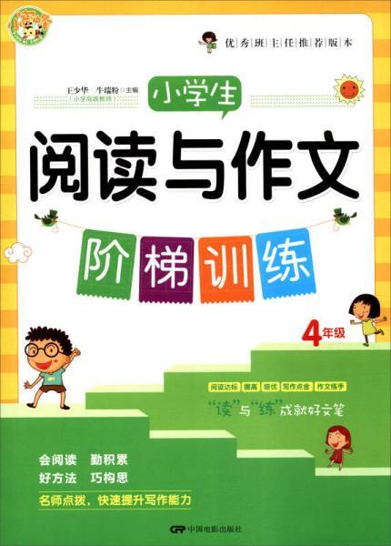 小学生阅读与作文阶梯训练(四年级)