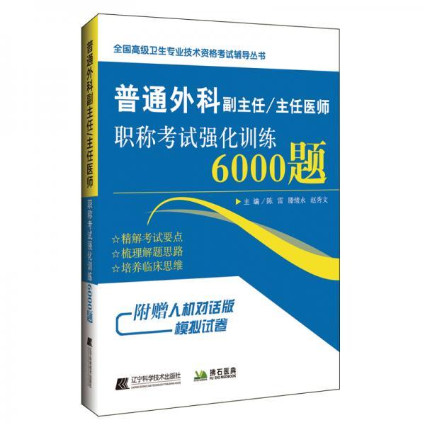 普通外科副主任/主任医师职称考试强化训练6000题
