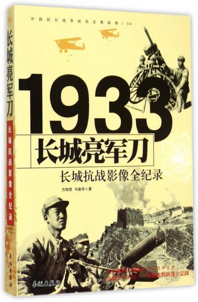 1933长城亮军刀:长城抗战影像全纪录