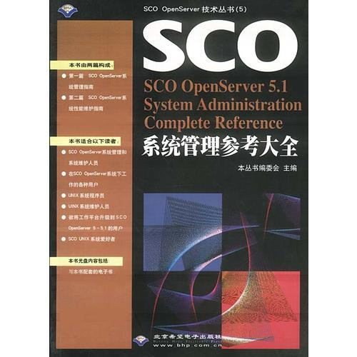 SCO OpenServer5.1系统管理参考大全