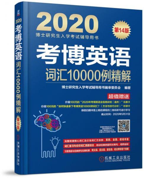 2020博士研究生入学考试辅导用书考博英语词汇10000例精解第14版