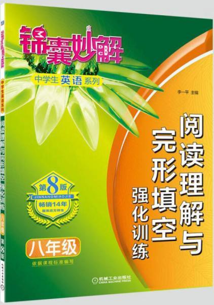 锦囊妙解中学生英语系列 阅读理解与完形填空 强化训练 八年级(第8版)