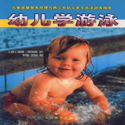 幼儿学游泳