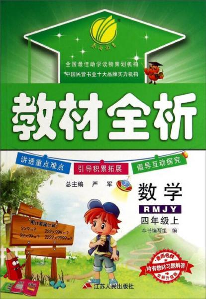 春雨教育·教材全析:数学(四年级上 RMJY 全新升级版)