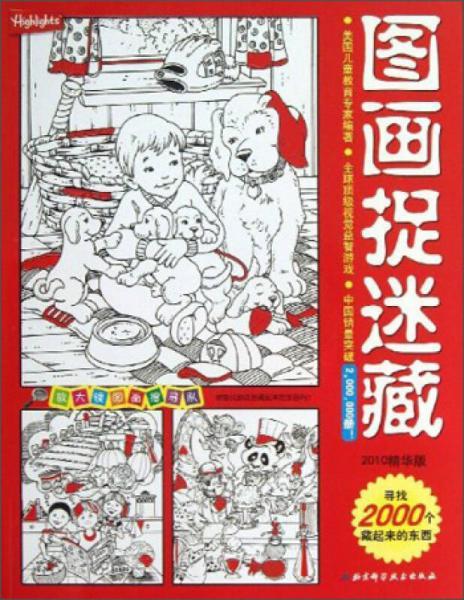图画捉迷藏(2010精华版)