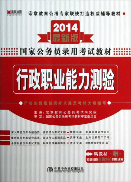 宏章出版·2014新大纲国家公务员录用考试教材:行政职业能力测验教材