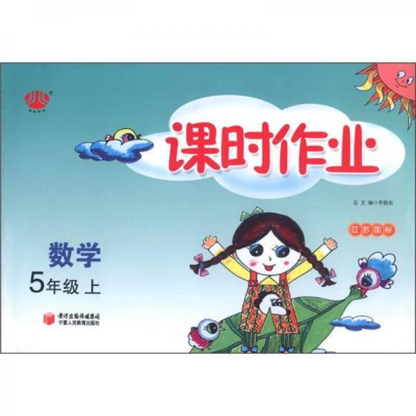 课时作业:数学(5年级上)(江苏国标)