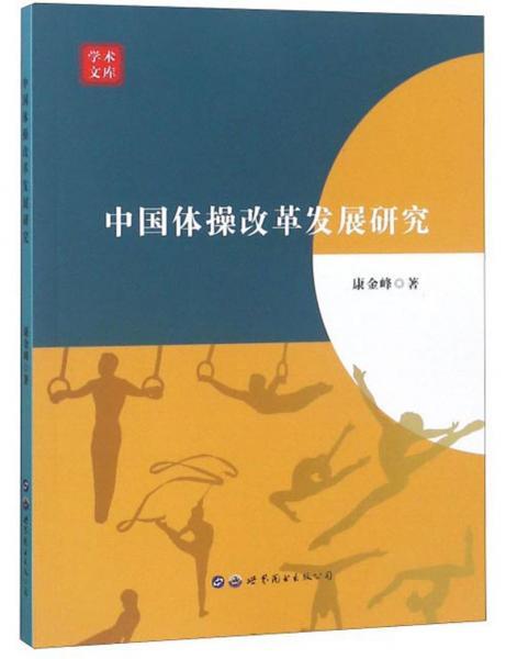 中国体操改革发展研究/学术文库
