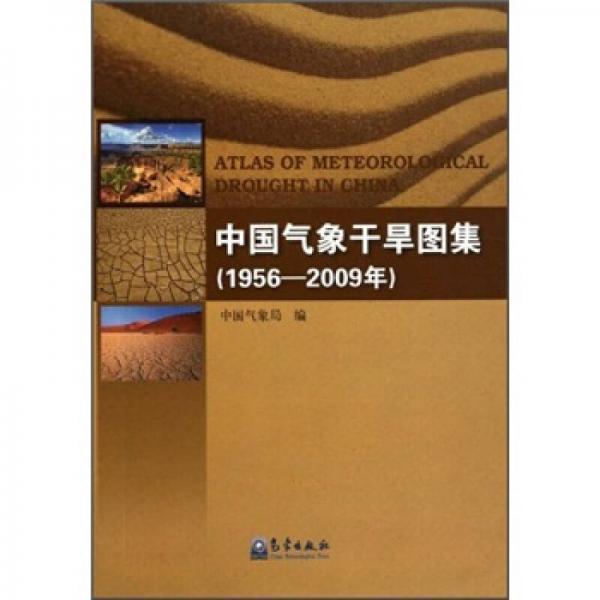 中国气象干旱图集(1956-2009年)
