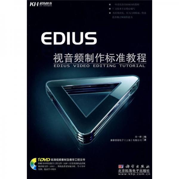 EDIUS视音频制作标准教程