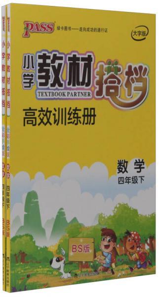 小学教材搭档:数学(四年级下 BS版 全彩手绘大字版 套装共2册)