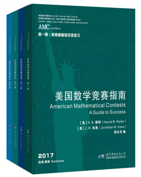 美国数学竞赛指南(套装全四册)