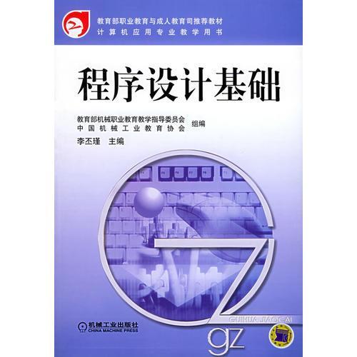 程序设计基础——教育部职业教育与成人教育司法推荐教材·计算机应用专业教学用书