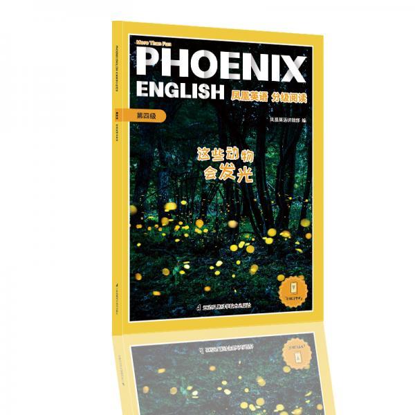 PhoenixEnglish凤凰英语分级阅读第四级这些动物会发光