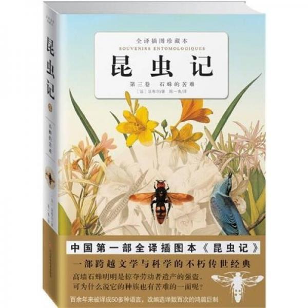 昆虫记(第3卷)