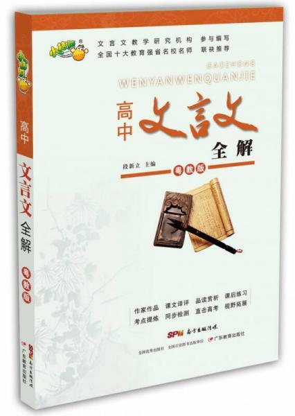 高中文言文全解(粤教版)