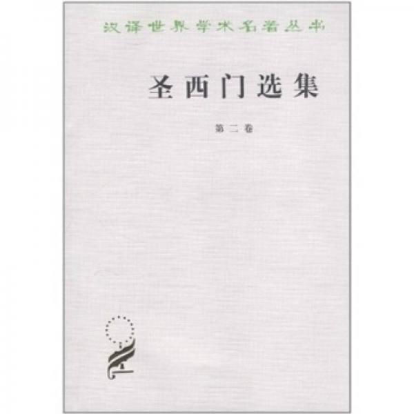 圣西门选集(第2卷)