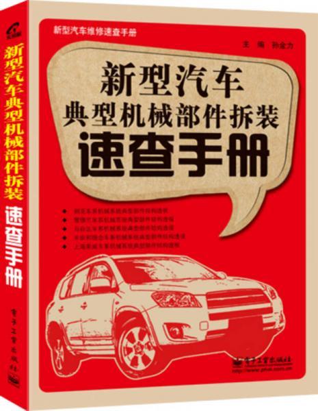 新型汽车维修速查手册:新型汽车典型机械部件拆装速查手册