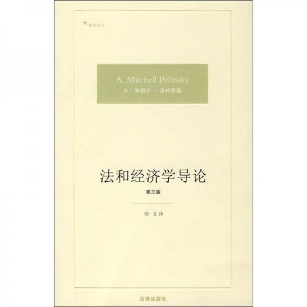 法和经济学导论(第3版)