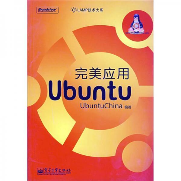 完美应用Ubuntu