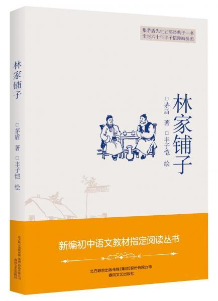 林家铺子新编初中语文教材指定阅读丛书