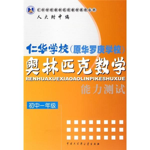 仁华学校奥林匹克数学系列丛书·仁华学校(原华罗庚学校)奥林匹克数学:能力测试(初1)