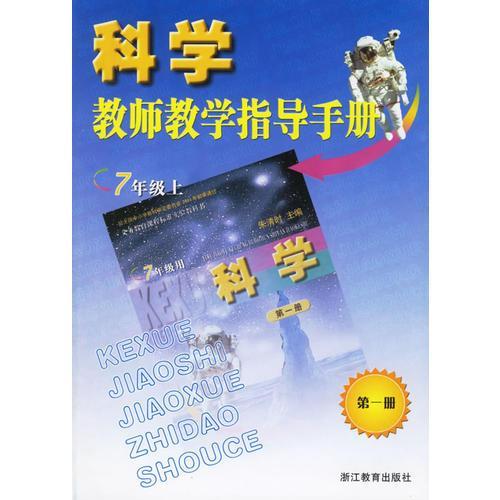 科学教师教学指导手册(7年级上)(第一册)