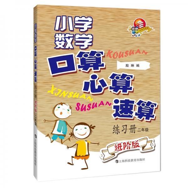 小学数学口算、心算、速算练习册(进阶版)二年级