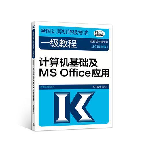 全国计算机等级考试一级教程--计算机基础及MS Office应用(2019年版)