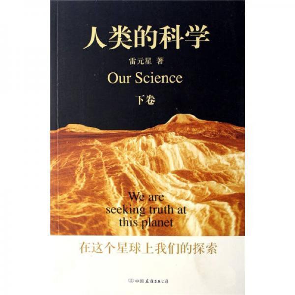 人类的科学(上下卷)