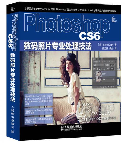 Photoshop CS6数码照片专业处理技法