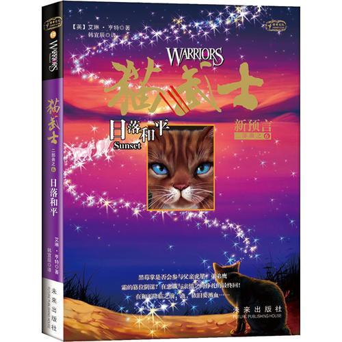 猫武士二部曲6 日落和平