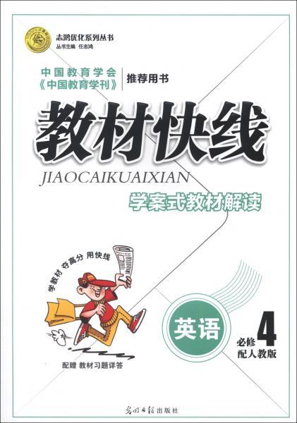 志鸿优化系列丛书·教材快线:英语(必修4)(配人教版)(2013)