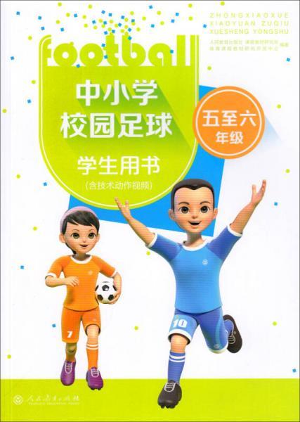 中小学校园足球学生用书(五至六年级 含技术动作视频)
