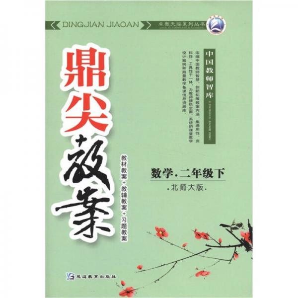 鼎尖教案:数学(二年级下)(北师大版)