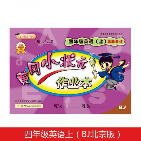 黄冈小状元四年级英语作业上册支持声典蛙点读笔点读(bj北京版)