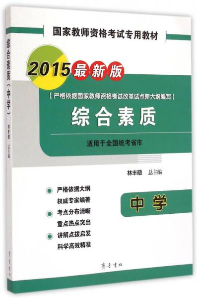 国家教师资格考试专用教材:综合素质(中学 2015最新版)