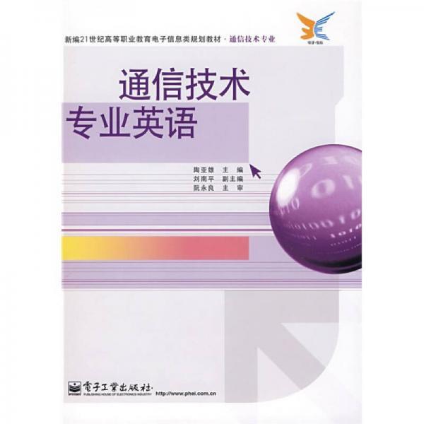 新编21世纪高等职业教育电子信息类规划教材·通信技术专业:通信技术专业英语
