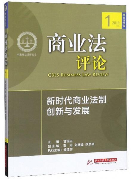 商业法评论(新时代商业法制创新与发展2019)/商业法文库