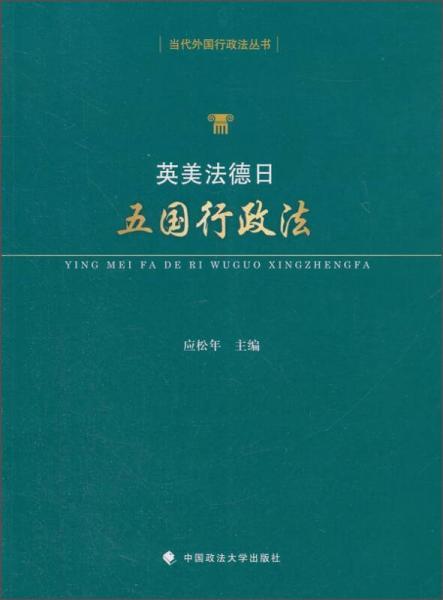 当代外国行政法丛书:英美法德日五国行政法