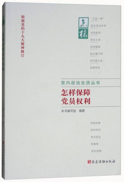 怎样保障党员权利(根据党的十九大精神修订)/党内政治生活丛书
